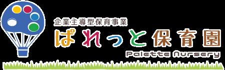 ぱれっと保育園